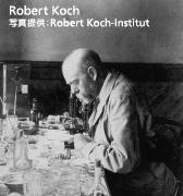 Robert Koch 写真提供:Robert Koch-Institut