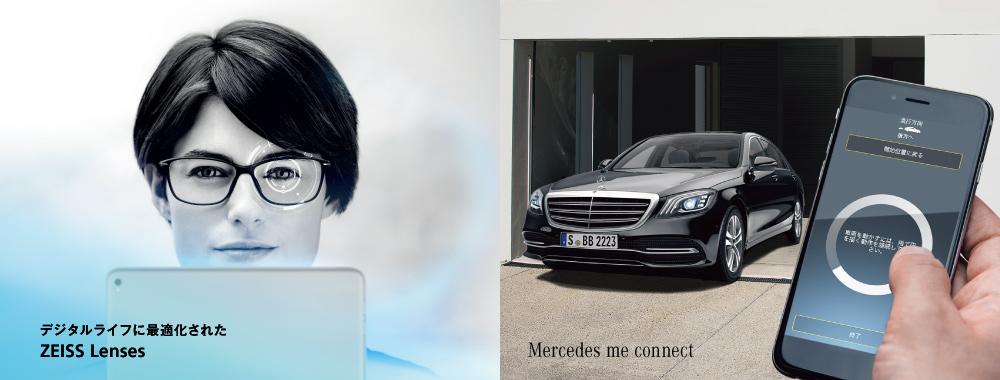 デジタルライフに最適化されたZEISS Lenses / Mercedes me connect
