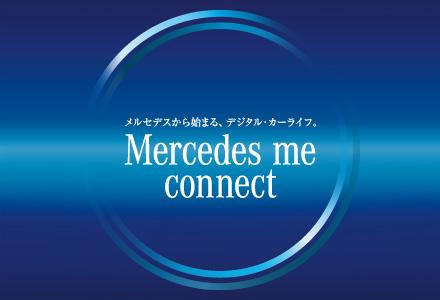 メルセデスから始まる、デジタル・カーライフ。Mercedes me connect