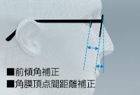 ■前傾角補正/■角膜頂点間距離補正