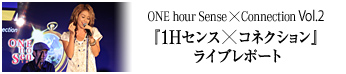 ONE hour Sense�~Connection Vol.2 �w1H�Z���X�~�R�l�N�V�����x���C�u���|�[�g