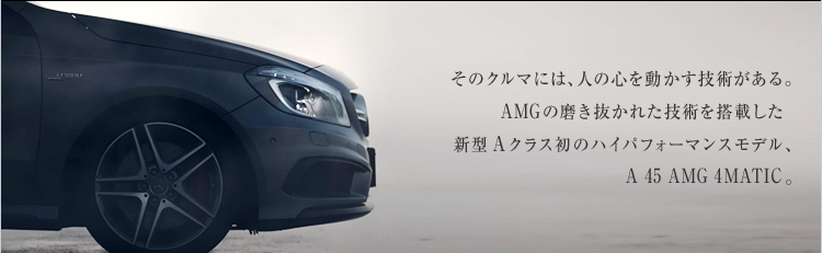 そのクルマには、人の心を動かす技術がある。AMGの磨き抜かれた技術を搭載した新型Aクラス初のハイパフォーマンスモデル、A 45 AMG 4MATIC。
